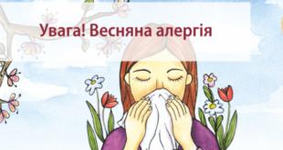 сезонної алергії, весняна алергія